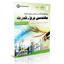 نرم افزار های تخصصی مهندسی برق قدرت
