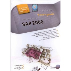 آموزش جامع سپ SAP 2000