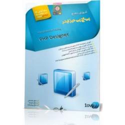 آموزش فارسی PHP Designer