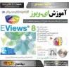 آموزش نرم افزار اقتصاد سنجی Eviews